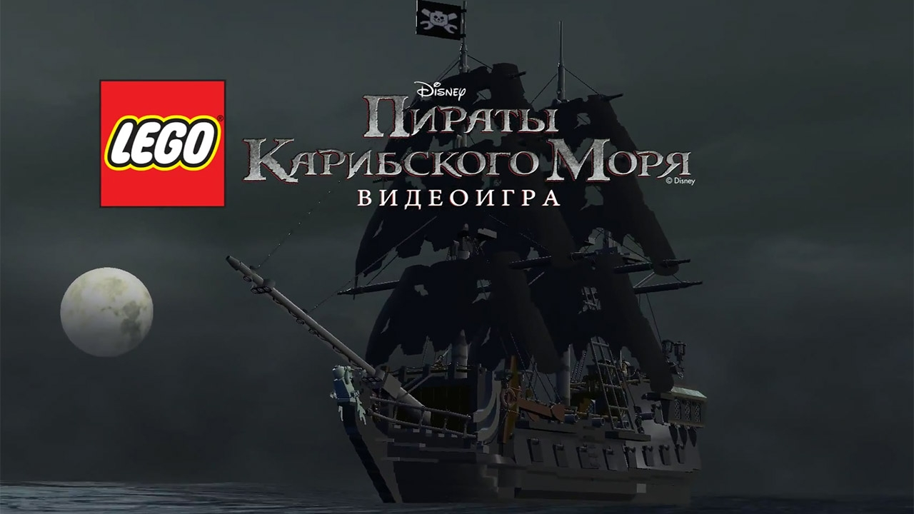 LEGO Pirates of the Caribbean (свободная игра, 100%)